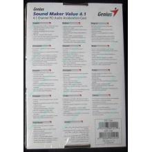 Звуковая карта Genius Sound Maker Value 4.1 в Благовещенске, звуковая плата Genius Sound Maker Value 4.1 (Благовещенск)