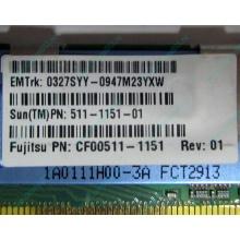 Серверная память SUN (FRU PN 511-1151-01) 2Gb DDR2 ECC FB в Благовещенске, память для сервера SUN FRU P/N 511-1151 (Fujitsu CF00511-1151) - Благовещенск