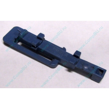 Синяя защелка HP 233014-001 (Благовещенск)