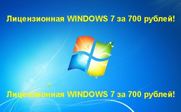 Недорогая лицензионная Windows 7 в Благовещенске, купить дёшево лицензионную Windows 7. Акция: распродажа Windows! (Благовещенск)